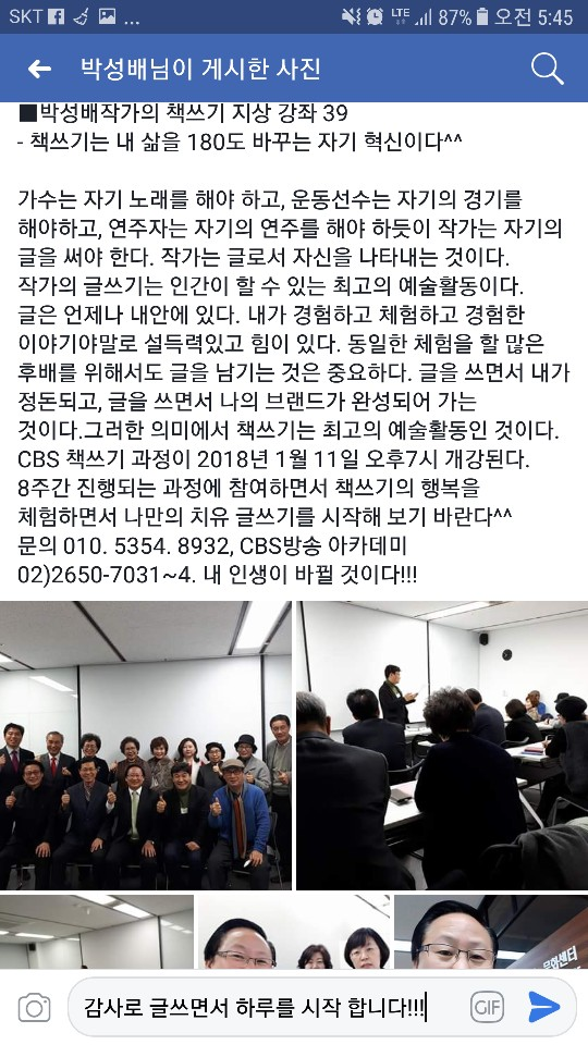 KakaoTalk_Photo_2018-01-05-10-24-58_91.jpeg