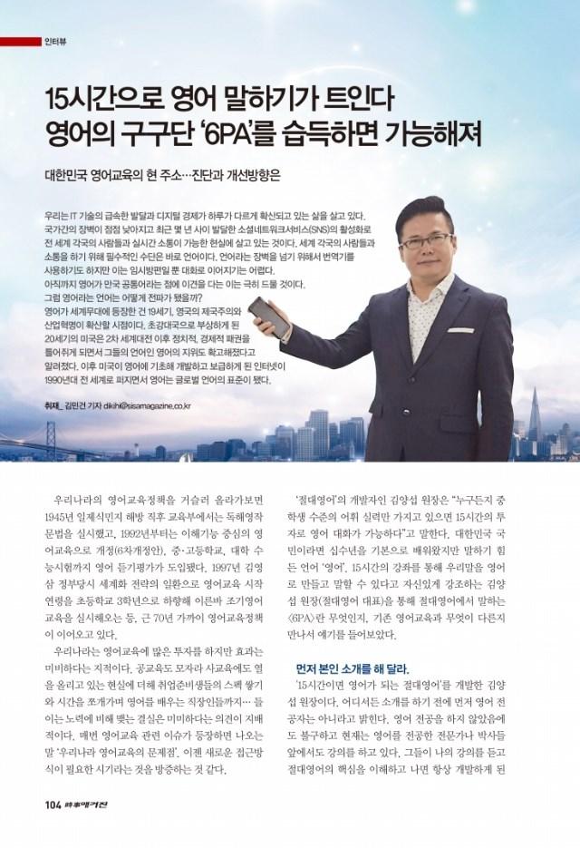 시사매거진8월호_절대영어-단면.pdf_page_1.jpg