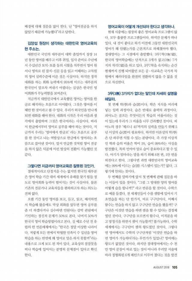 시사매거진8월호_절대영어-단면.pdf_page_2.jpg