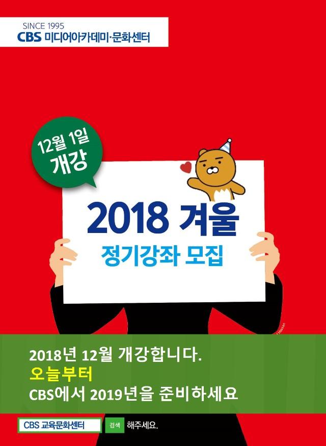 겨울학기 접수팝업2.jpg
